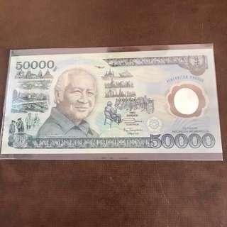 INDONESIA-50000 LIMA PULUH RIBU RUPIAH (1993)