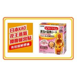 (日本) 花王 KAO 暖宮 蒸汽 溫熱貼 暖宮貼