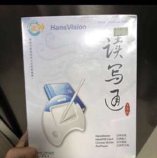 Hans Vision Chinese Dictionary, Electronic writing pad and program