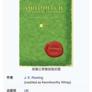 穿越歷史的魁地奇 絕版 Quidditch Through the Ages Harry Potter 哈利波特