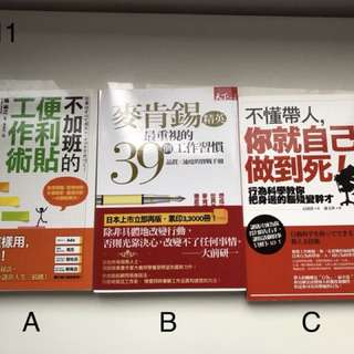 Chinese books 中文書