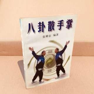 Book - 八卦散手掌