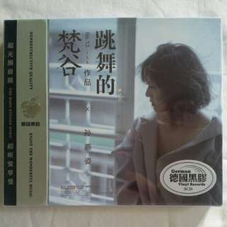 [Music Empire] 孙燕姿 - 《跳舞的梵谷》新歌 + 精选 || Stefanie Sun Yanzi Greatest Hits Audiophile CD Album