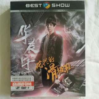 [Music Empire] 华晨宇  Hua Chen Yu - 《2016火星演唱会》Concert DVD