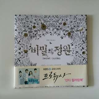 #Huat50Sale Brand New Korea Version Secret Garden Colouring Book