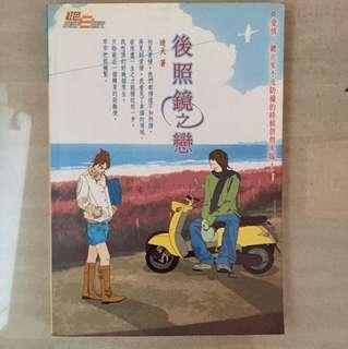 Chinese novel 后照镜之恋