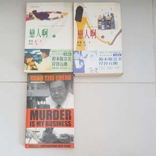 Books chao tzee Cheng murder Chinese novel