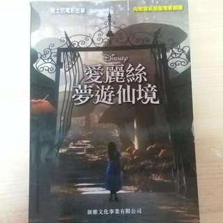 愛麗絲夢遊仙境 書 Book