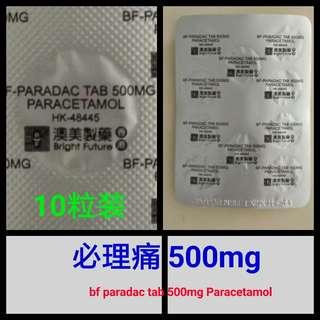 Paracetamol 必理痛 藥丸10粒一排 10PC/pack