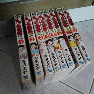 妙手小厨师 2. Mr Ajikko 2 comic books 1 to 8
