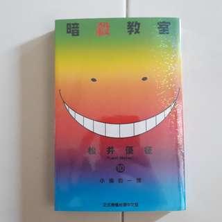 Assassination Classroom Volume 10 MANGA (translated to TRADITIONAL CHINESE) 台湾版
