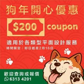 $200 coupon 平面設計服務