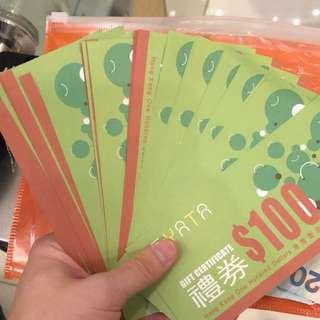 一田HKD100 coupon
