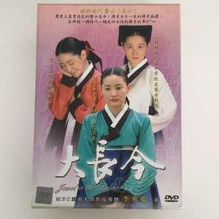 Korean Drama DVD Jewel in the Palace