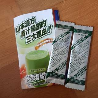 山本漢方 大麥若葉100%純青汁粉2包
