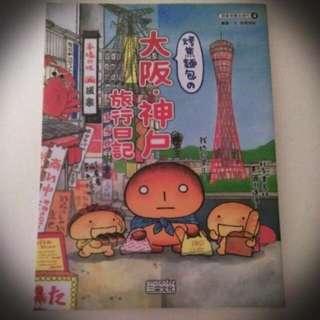 大阪神戶旅行日記