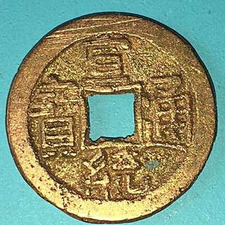 China Empire Xuan Tong Era Board of Revenue cast Brass coin 1 cash Year 1909-1910 UNC sale 30%