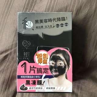 Brightening mask deep cleansing