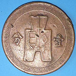 China Republic Copper Coin 1 Fen Year 1936 sale 30%