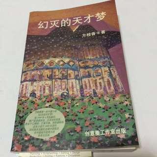 Brand New Chinese Story Book Free Postage