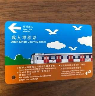 九廣鐵路 0011M 成人單程票