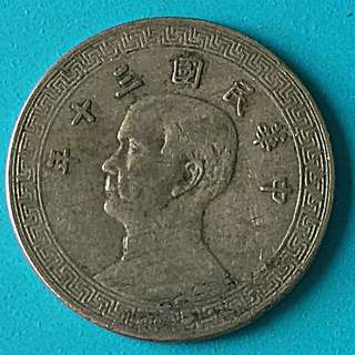 China Republic 10 Fen Year 1941 sale 30%