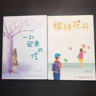Chinese books (红蜻蜓)