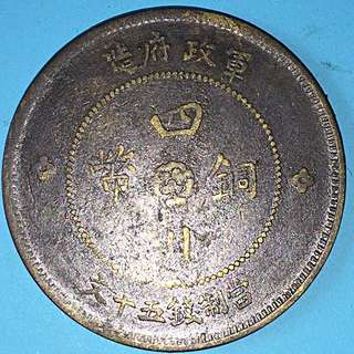 China Republic Copper Coin 50 cash Year 1911 sale 30%