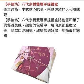 🚚 手信坊 八代京橋雙層手提禮盒