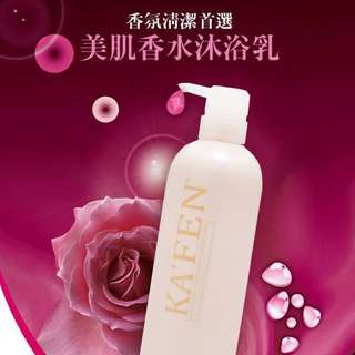 Ka'fen perfumer shower gel 👍🏻250ml