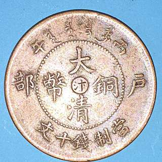 China Empire kwangxu Era 汴= 河南省 Henan Province copper coin 10 cash Year 1906 sale 30%