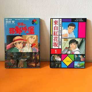 Howl's Moving Castle & From Up On Poppy Hill (Manga/ Comic Book 1) (Studio Ghibli)