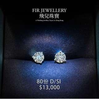 🦋FIR Diamond💎天然鑽石耳環💙 (GIA國際證書)