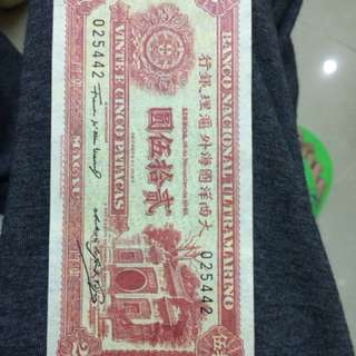 大西洋銀行刊有25紙幣