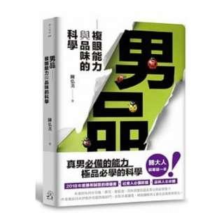 (省$28)<20180131 出版 8折訂購台版新書> 男品:複眼能力與品味的科學 , 原價 $140 特價 $112
