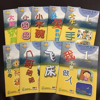 BN MOE standard Chinese language instructional material