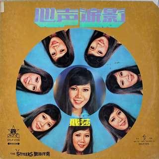 丽莎 LP vinyl 唱片