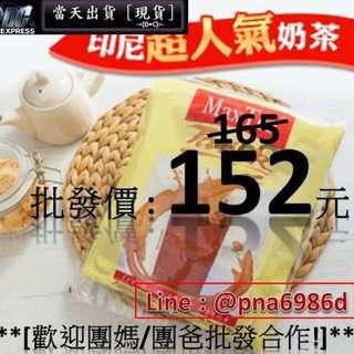 -=[D•C]=- 🏆批發價🏆 Max Tea 印尼拉茶 印尼奶茶 拉茶奶茶 Maxtea(一袋30包)