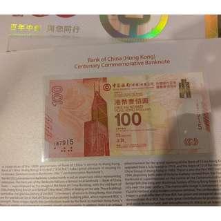 中銀紀念鈔 - 2017 中銀香港百年華誕紀念鈔票