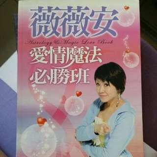 Chinese Horoscope book