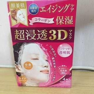 肌美精超浸透3D