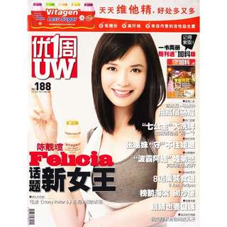 Magazine UW Issue 0188 (Felicia Chin 陈靓瑄 Cover)
