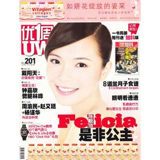 Magazine UW Issue 0201 (Felicia Chin 陈靓瑄 Cover)