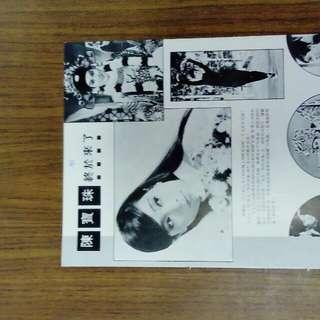 陈宝珠-cover & 高苓back page
