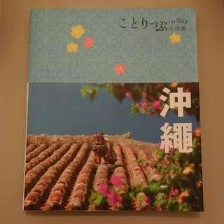 沖繩旅遊書Okinawa Guide Book