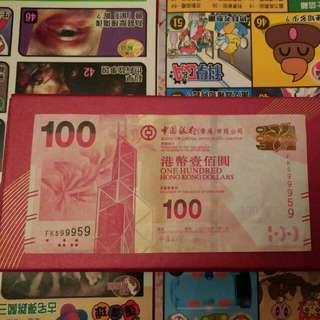 中國銀行100元特別號碼