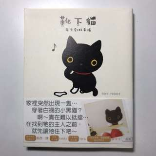 Toya Yoshie 靴下貓 每天都好幸福