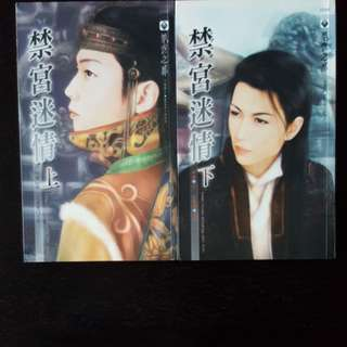 BL Chinese novels / story books