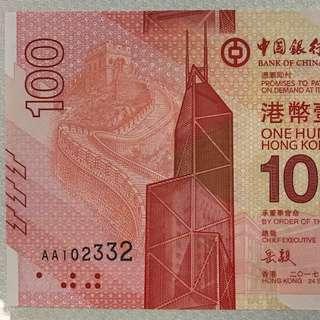 中銀百年華誕紀念鈔票-單鈔AA102332 靚冧巴