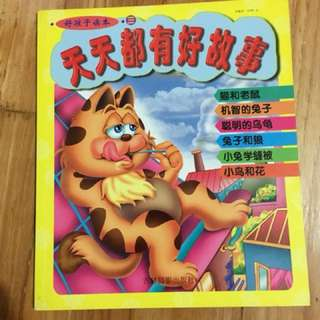 Chinese Story Book For Lower Primary School